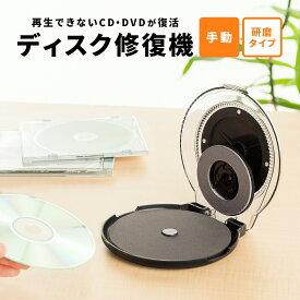 ディスク修復機(手動・研磨タイプ・DVD/CD/ゲームソフト) 大掃除に最適 ※お一人様5個まで