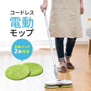 電動モップ 回転 モップクリーナー コードレス 床掃除 床拭き掃除機 モップ 電動 回転式 掃除道具 くるくる モップ フローリング 充電式 軽量