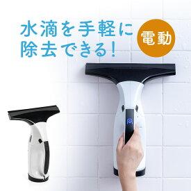 バキューム 掃除機 水切りワイパー スキージー 電動 結露 水滴 カビ対策 コードレス 充電式 窓ガラス 風呂 車 鏡 洗車