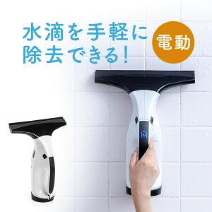 バキューム 掃除機 窓ガラス電動クリーナー 結露 カビ対策 コードレス 充電式 風呂 車