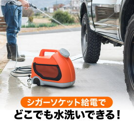 ポータブルウォッシャー 洗浄機 カーウォッシャー カークリーナー 屋外 キャップ アウトドア 水洗い 洗車 掃除 シガープラグ接続 DC12V 15リットル 大掃除