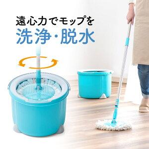 回転モップ モップ 水拭きモップ クリーナー フローリングモップ スピンモップ 床掃除 床モップ 雑巾がけ 回転式 モップクリーナー モップ絞り器 絞り機 おしゃれ 大掃除