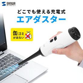 エアダスター 電動 充電式 電動エアダスター 3段階風量調整 LEDライト付 ガス不使用 ノズル付き エアーダスター ブロアー 小型 不燃性 エアスプレー キーボード PC