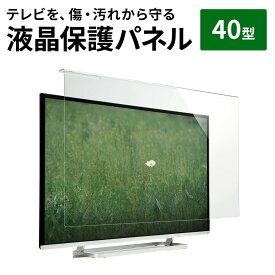 液晶テレビ保護パネル 40型対応 (40インチ) アクリル製 保護フィルター クリアパネル