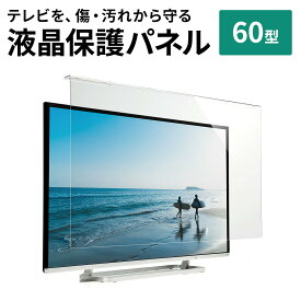液晶テレビ保護パネル 60型(60インチ)対応 アクリル製 クリアパネル