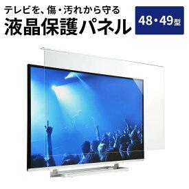 液晶テレビ保護パネル 48型(48インチ) 49型(49インチ)対応 アクリル製 クリアパネル