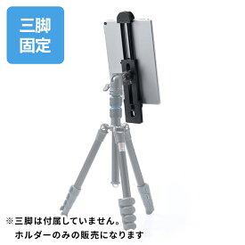 タブレットホルダー 三脚ホルダー 12.9インチiPad Pro対応・5インチスマホ対応 軽量 ブラック モニタアーム タブレットアーム スマホ カメラ 3脚 さんきゃく tripod