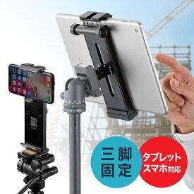 タブレットホルダー 三脚ホルダー iPadホルダー 5インチスマホ対応 12.9インチ対応 金属製 タブレットスタンド コンパクト 軽量 スタンド自撮り