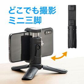 ミニ三脚 スマホ三脚 軽量 小型 スマホ一脚 iPhone自撮り コンパクト スタンド自撮り ブラック