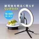 LED リングライト 自撮り 撮影 白色 暖色 10段階調整 10〜800ルーメン 三脚 iPhone セルフィー 化粧 メイク SNS ライ…