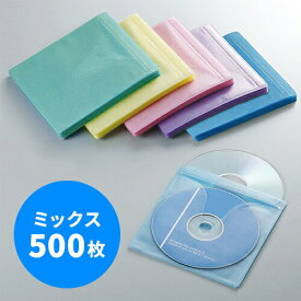 CDケース DVDケース 不織布ケース 両面収納×500枚セット 5色ミックス インデックスカード付 収納ケース メディアケース 持ち運び