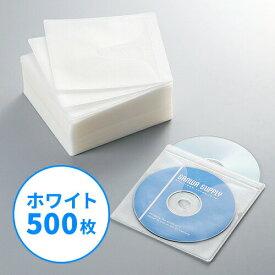 CDケース DVDケース 不織布ケース 両面収納×500枚セット ホワイト インデックスカード付 収納ケース メディアケース 持ち運び