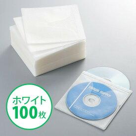 CDケース DVDケース 不織布ケース 両面収納×100枚セット ホワイト インデックスカード付 収納ケース メディアケース 持ち運び