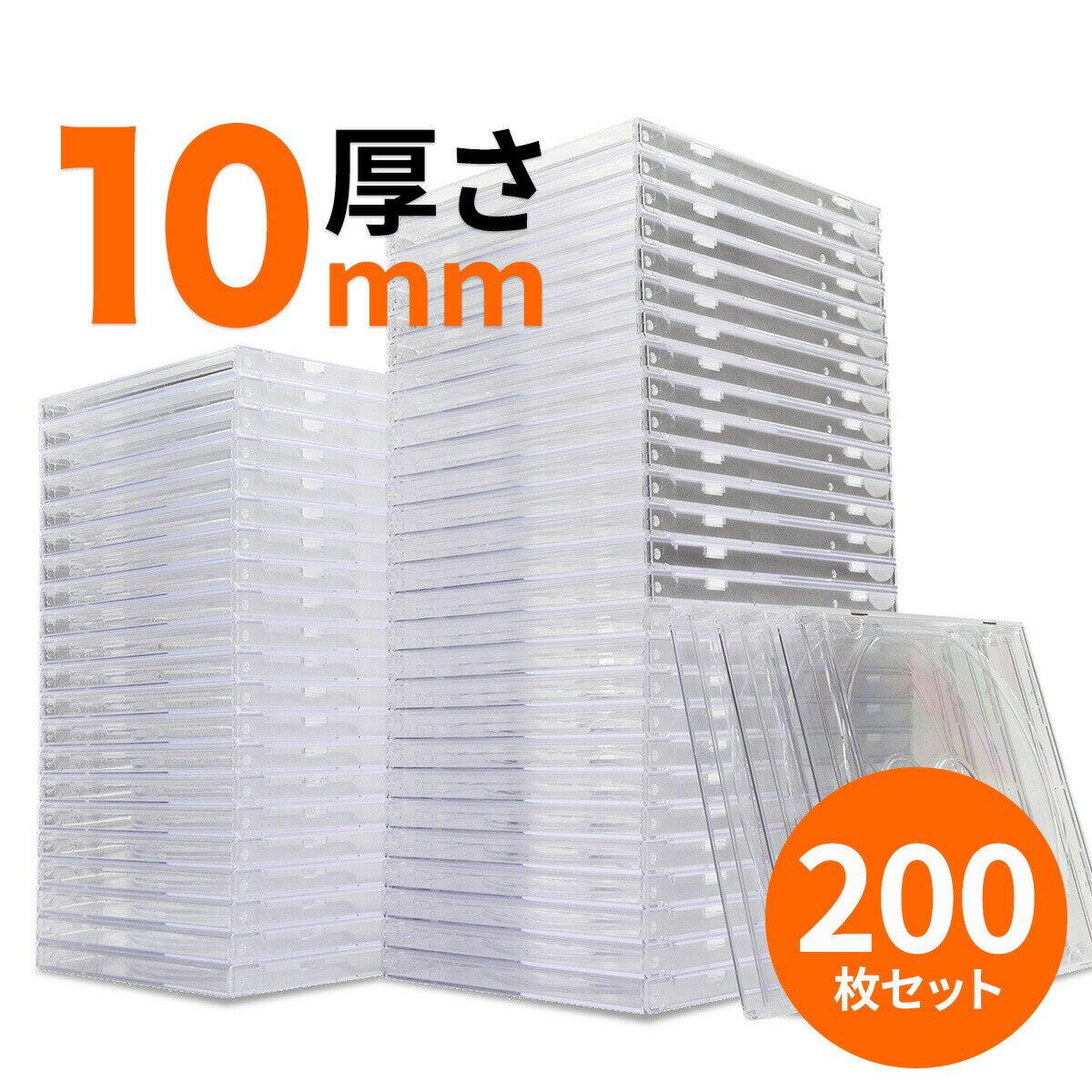 CDケース DVDケース プラケース 200枚セット ジュエルケース 収納ケース メディアケース 10mm [200-FCD024-200]【サンワダイレクト限定品】【送料無料】