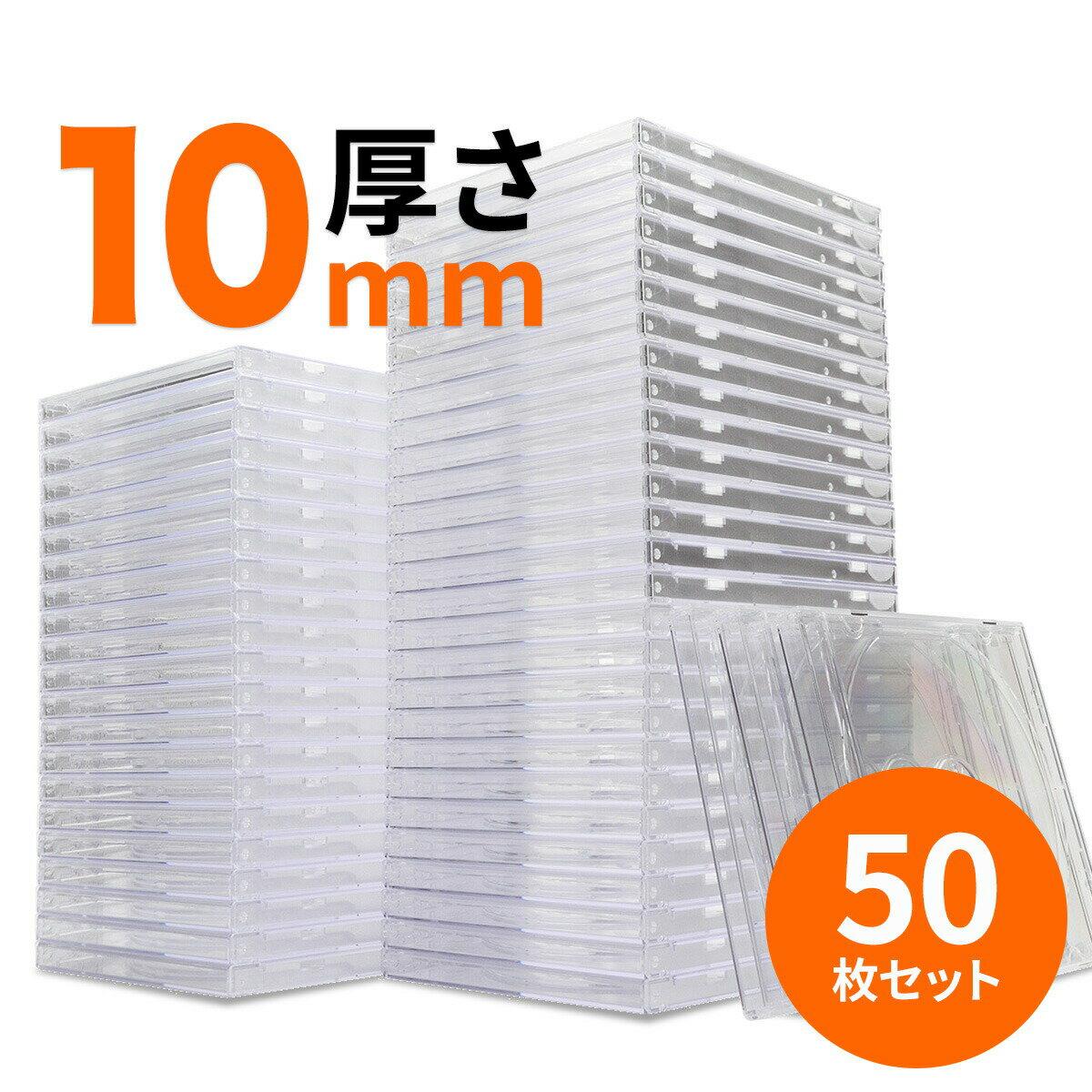 【クーポンで5%OFF!】CDケース DVDケース プラケース ジュエルケース 50枚セット 収納ケース メディアケース 10mm [200-FCD024]【サンワダイレクト限定品】