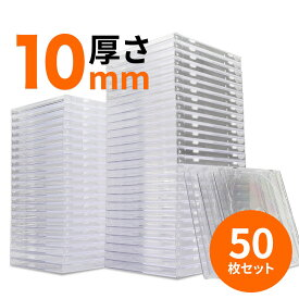 CDケース DVDケース プラケース ジュエルケース 10mm 50枚セット 収納ケース メディアケース クリア ブラック ホワイト