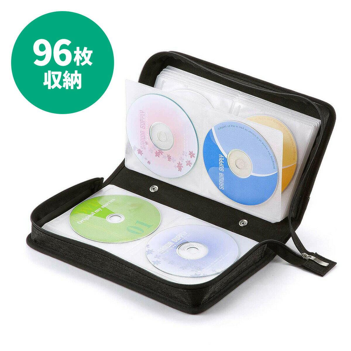 CDケース DVDケース キャリングケース 96枚収納 ファイル型 収納ケース メディアケース 持ち運び [200-FCD028]【サンワダイレクト限定品】