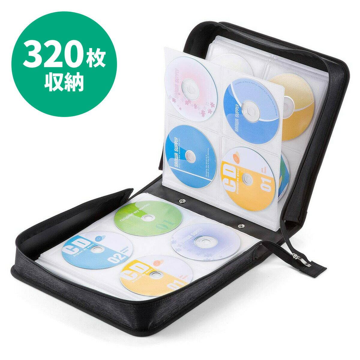 CDケース DVDケース キャリングケース 320枚収納 ファイル型 収納ケース メディアケース 持ち運び [200-FCD030]【サンワダイレクト限定品】
