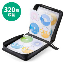 CDケース DVDケース 持ち運び キャリングケース 320枚収納 ファイル型 収納ケース メディアケース [200-FCD030]【サンワダイレクト限定品】