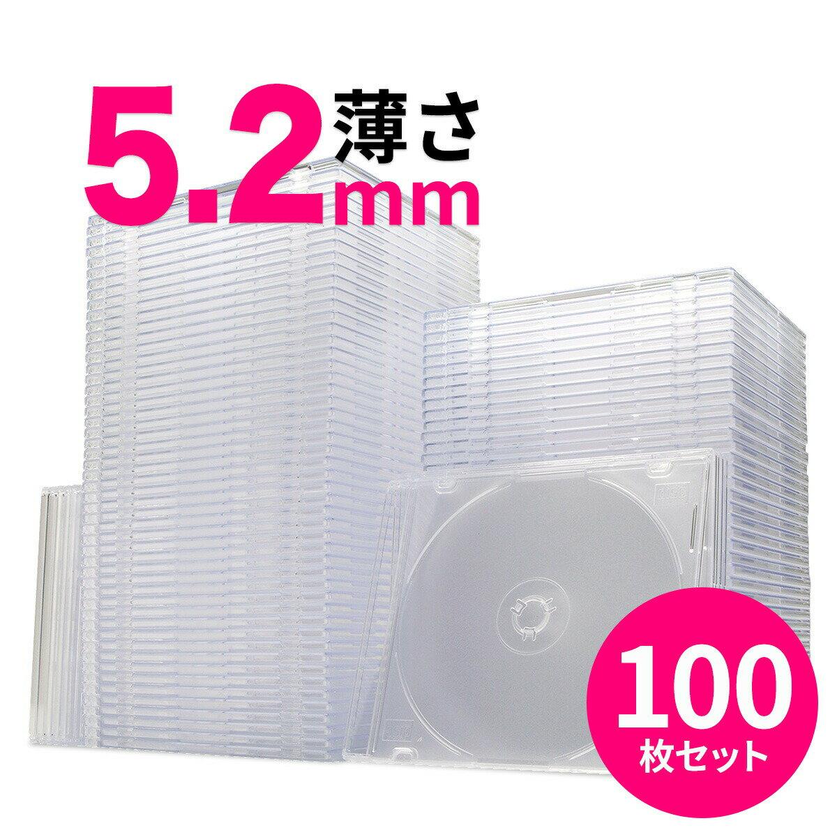 CDケース DVDケース ブルーレイケース 100枚セット プラケース スリムケース(5.2mm) 収納ケース メディアケース [200-FCD031-100]【サンワダイレクト限定品】