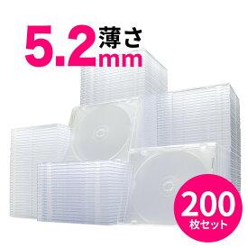 CDケース DVDケース ブルーレイケース 200枚セット プラケース スリムケース(5.2mm) 収納ケース メディアケース