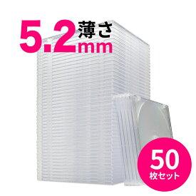 CDケース DVDケース ブルーレイケース 50枚セット プラケース スリムケース(5.2mm) 収納ケース メディアケース [200-FCD031]【サンワダイレクト限定品】