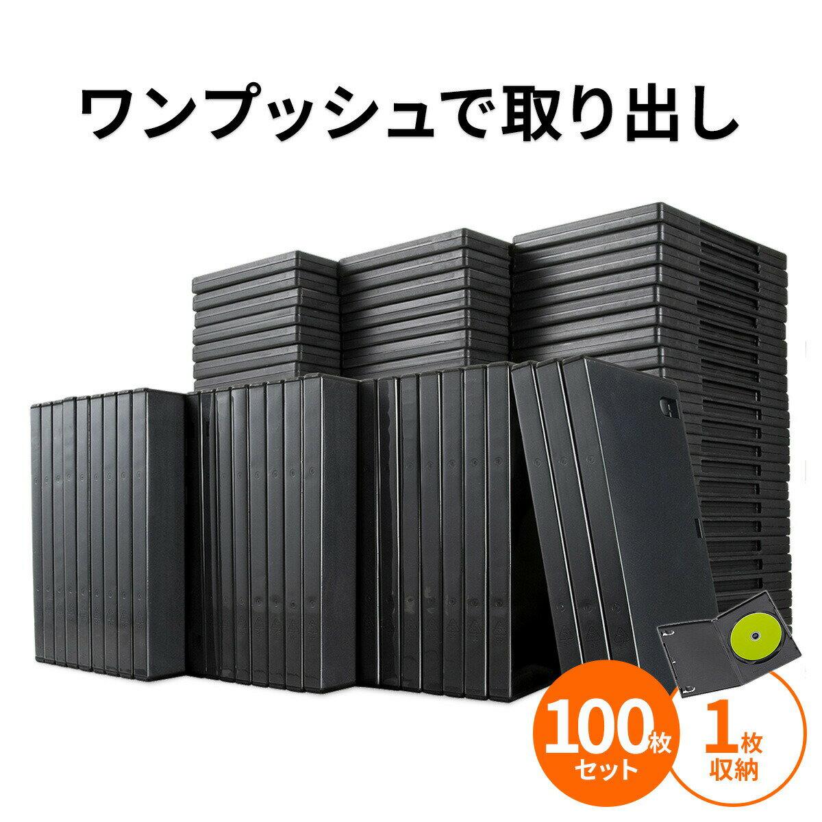 DVDケース トールケース 1枚収納×100枚セット 収納ケース メディアケース [200-FCD032-100]【サンワダイレクト限定品】【送料無料】
