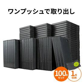 DVDケース トールケース 1枚収納×100枚セット 収納ケース メディアケース