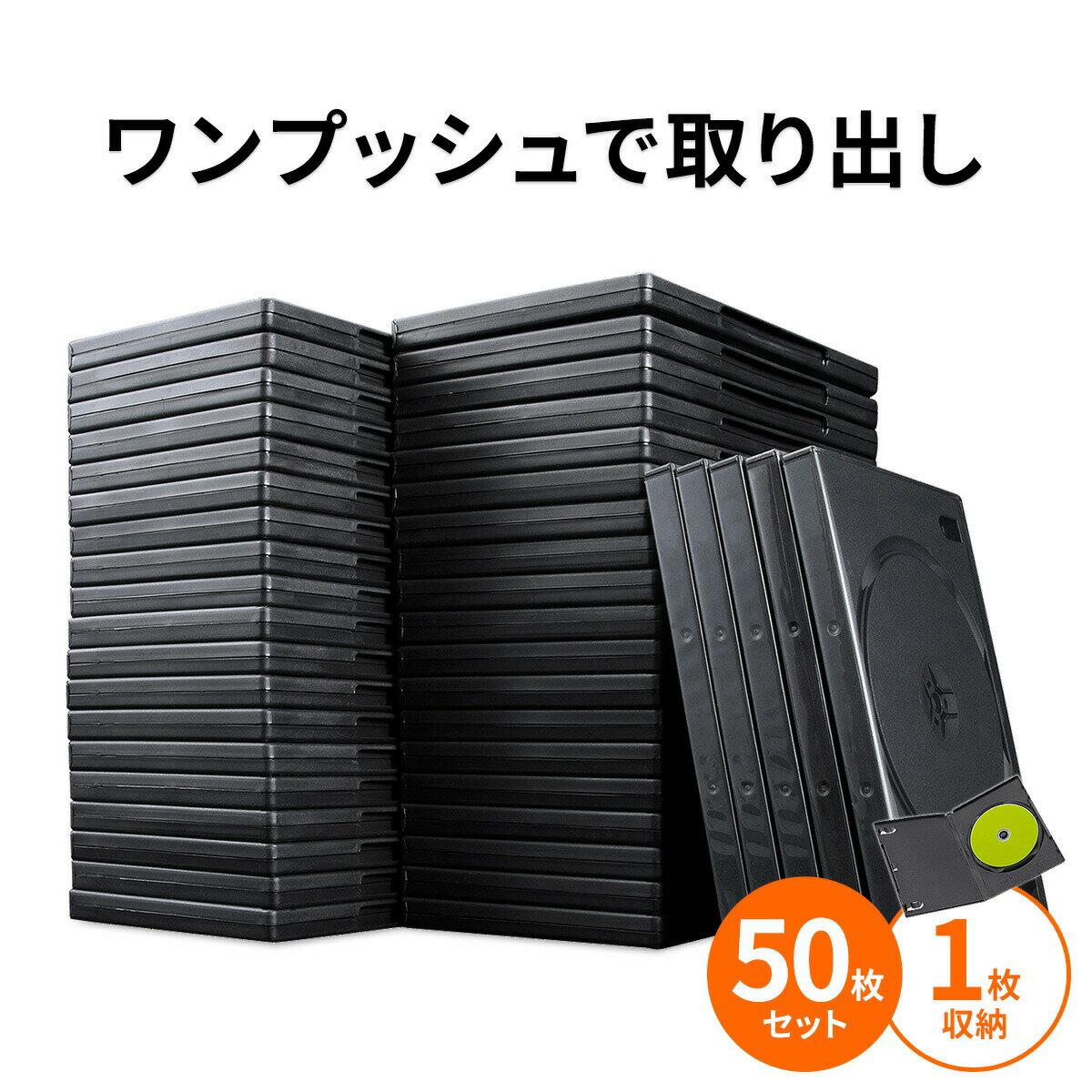 DVDケース トールケース 1枚収納×50枚セット 収納ケース メディアケース [200-FCD032-50]【サンワダイレクト限定品】