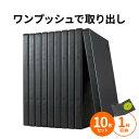 DVDケース トールケース 1枚収納×10個セット 収納ケース メディアケース [200-FCD032]【サンワダイレクト限定品】