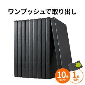 DVDケース トールケース 1枚収納 10枚セット 収納ケース メディアケース ブラック ホワイト