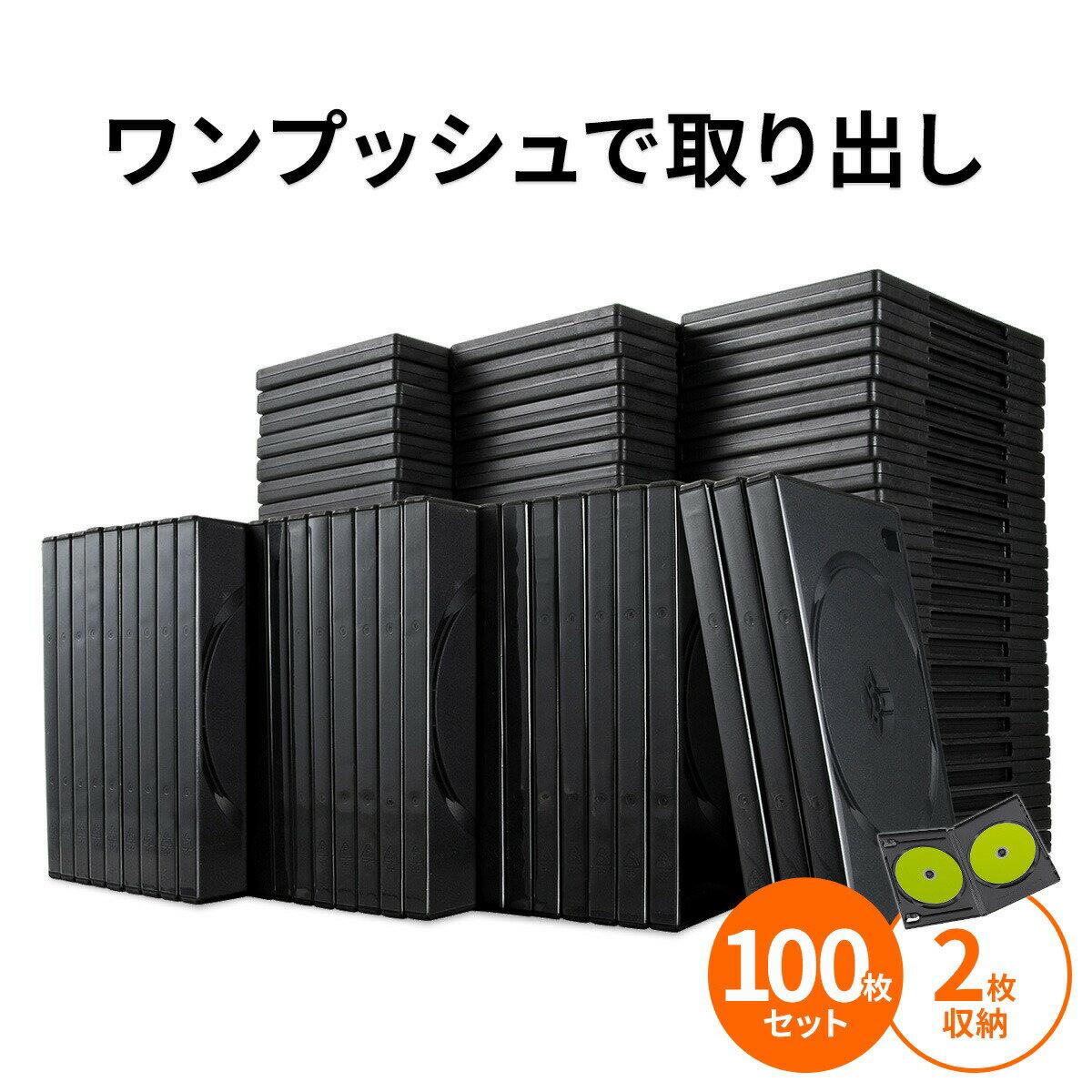 DVDケース トールケース 2枚収納×100枚セット 収納ケース メディアケース [200-FCD033-100]【サンワダイレクト限定品】【送料無料】