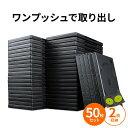DVDケース トールケース 2枚収納×50枚セット 収納ケース メディアケース [200-FCD033-50]【サンワダイレクト限定品】