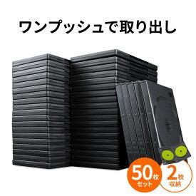 DVDケース トールケース 2枚収納×50枚セット 収納ケース メディアケース