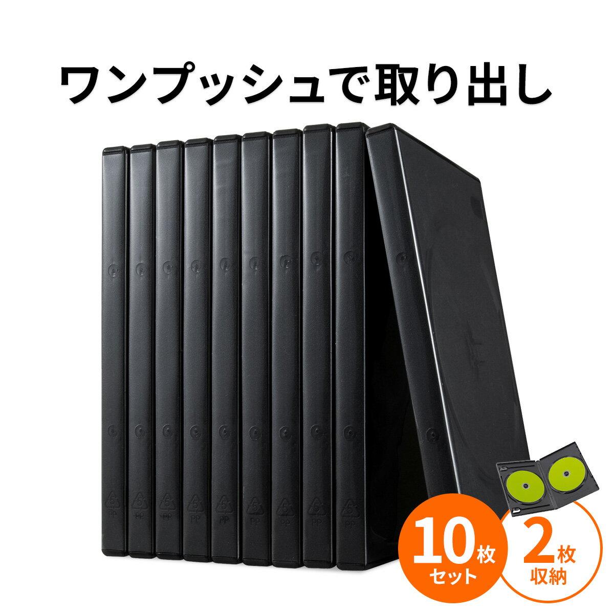 DVDケース トールケース 2枚収納×10枚セット 収納ケース メディアケース [200-FCD033]【サンワダイレクト限定品】