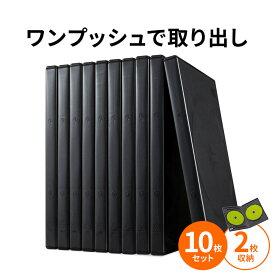 DVDケース トールケース 2枚収納×10枚セット 収納ケース メディアケース