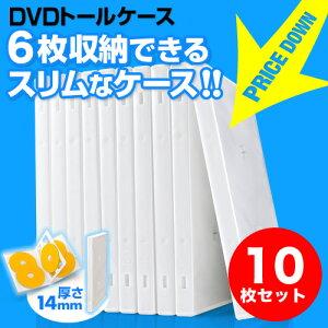 DVDケーストールケース6枚収納×10個セット収納ケースメディアケース[200-FCD035]