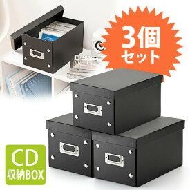 【まとめ割 3個セット】CDケース DVDケース 組立CD収納ボックス CDを30枚収納 (ブラック・ブルー・オレンジ・ホワイト) 収納ケース メディアケース おしゃれ