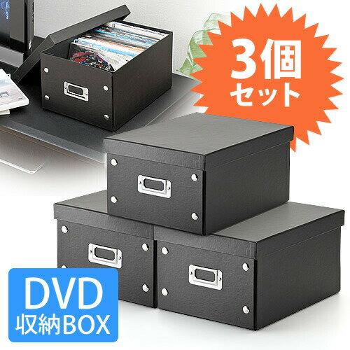 【まとめ割 3個セット】CDケース DVDケース 組立CD収納ボックス DVDを17枚収納(ブラック・ホワイト) 収納ケース メディアケース おしゃれ [200-FCD037-3]【サンワダイレクト限定品】