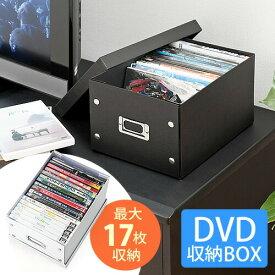 CDケース DVDケース 組立CD収納ボックス DVDを17枚収納 (ブラック・ホワイト) 収納ケース メディアケース おしゃれ