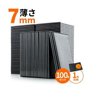 DVDケース トールケース 7mm 1枚収納×100枚セット CDケース 収納ケース メディアケース