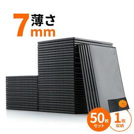 DVDケース トールケース 7mm 1枚収納×50枚セット CDケース 収納ケース メディアケース