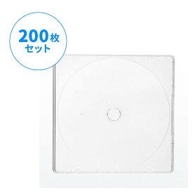 CDケース DVDケース 極薄 4.5mm 1枚収納×200枚セット PP素材 収納ケース メディアケース