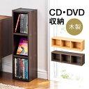 CD 収納 棚 本棚 カラーボックス DVD 3段 木製 収納ラック マルチラック スリムラック