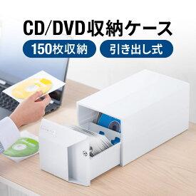 CDケース DVDケース 収納ケース ボックスケース 引き出し式 150枚収納 メディアメース 鍵付き スタッキング対応 大容量