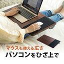 膝上テーブル ひざ上テーブル ノートパソコン ノートパソコンスタンド マウスパッド付 ワイド iPad・タブレット・15.6…