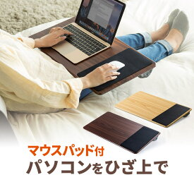膝上テーブル ひざ上テーブル ノートパソコン ノートパソコンスタンド マウスパッド付 ワイド iPad・タブレット・15.6インチノートPC対応 ラップトップテーブル 木目調 ノートPC台 ひざのせクッションテーブル