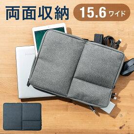 PCインナーケース 15.6インチ対応 両面収納 PCインナーバッグ Surface Book2/Surface Laptop対応 グレー/ネイビー パソコンケース おしゃれ