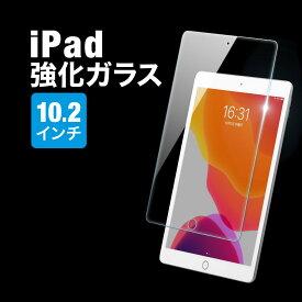 iPad2019 iPad10.2 強化ガラスフィルム 薄さ0.3mm 薄い 硬度9H クリア アタッチメント付き 気泡防止 液晶保護 フィルム
