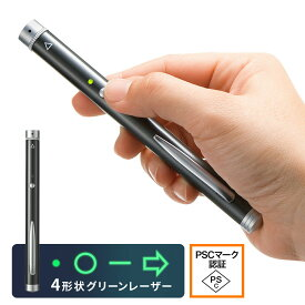 グリーン レーザーポインター グリーンレーザー 緑 プレゼン 緑色 会議 明るい 小型 単4電池 持ち運び おすすめ 講義 PSCマーク認証 ポインター形状変更 照射形状変更